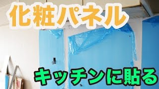 getlinkyoutube.com-キッチンに化粧パネルを貼る貼り方
