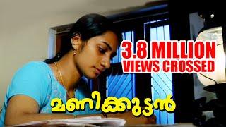 Manikkuttan | New Malayalam Short Film
