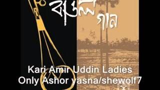 Baul Kari Amir Uddin Ladies Ashor Dokno Barir Nani