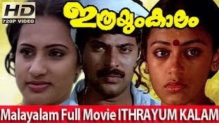 getlinkyoutube.com-Malayalam Full Movie - Ithrayum Kaalam - Mammootty Malayalam Full Movie [HD]