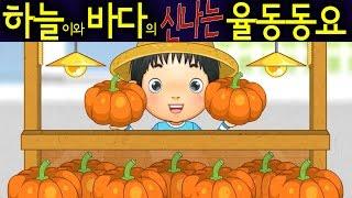 getlinkyoutube.com-시장잔치 (The Market) - 하늘이와 바다의 신나는 율동 동요  Korean Children Song
