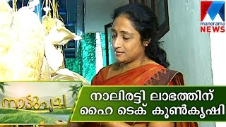 getlinkyoutube.com-Bio Hi- Tech Mushroom Cultivation | Manorama News | Nattupacha