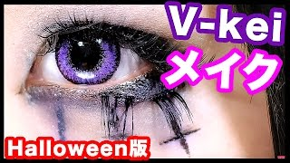 getlinkyoutube.com-Japanese VISUAL-KEI MAKEUP for Halloween|V系メイクハロウィン版