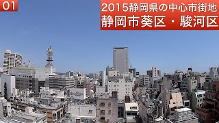 getlinkyoutube.com-2015静岡県の中心市街地・・静岡市葵区・駿河区