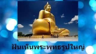 getlinkyoutube.com-ฝันเห็นพระพุทธรูปใหญ่