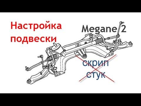 Устранение стуков и скрипа в подвеске рено меган 2