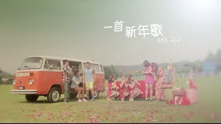 getlinkyoutube.com-《一首新年歌》MV (988官方高清版)