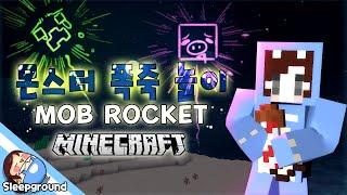 getlinkyoutube.com-밤하늘 폭죽놀이!! [마인크래프트: 몬스터 폭죽놀이 모드] - Mob Rocket Mod - [잠뜰]