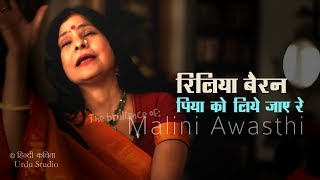 हिन्दी कविता : रेलिया बैरन पिया को लिए जाये रे : Malini Awasthi in Hindi Studio with Manish Gupta