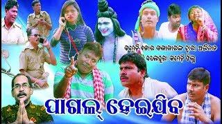 PAGAL HEIJIBA (PROMO) SAMBALPURI COMEDY FILM VIDEO (RKMedia) width=
