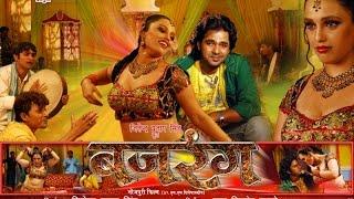 getlinkyoutube.com-HD बजरंग - Latest Bhojpuri Movie | Bajrang - New Bhojpuri Film | Pawan Singh | Full Movie