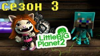 getlinkyoutube.com-ч.44 LittleBigPlanet 2 с кошкой - Help Me Cheat