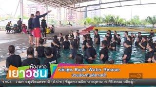 ห้องข่าวเยาวชน : หลักสูตร Basic Water Rescue ช่วยป้องกันเด็กจมน้ำ