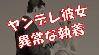 getlinkyoutube.com-【修羅場 浮気】ヤンデレ彼女の異常な執着から逃げようとすると…