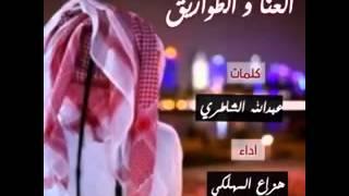 getlinkyoutube.com-شيلة - العنا و الطواريق - اداء : هزاع المهلكي