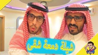 getlinkyoutube.com-شيلة دمعة شقى - الشيله الخنفشاريه