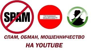 Стоит ли обманывать YouTube?
