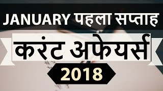 January 2018 Current Affairs 1st week part 1 for UPSC/IAS/SSC/IBPS/CDS/RBI/SBI/NDA/CLAT/KVS/DSSB