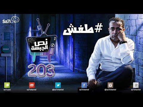 """#صاحي :""""نص الجبهة"""" 203- #طفش!"""