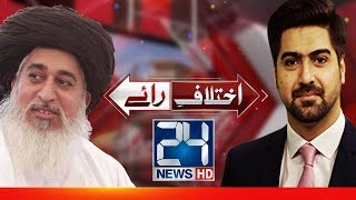 Exclusive talk with Khadim Hussain Rizvi | Ikhtilaf e Raye | 4 January 2018 | 24 News HD