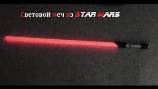 getlinkyoutube.com-Как сделать световой меч из Star Wars ( Make Home # 70 )