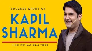 getlinkyoutube.com-Kapil Sharma | Success Story | Motivational Video Hindi