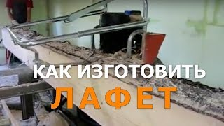 getlinkyoutube.com-Производство лафета для норвежской рубки. Компания Norlaft. www.norlaft.ru