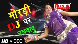 Rajasthani Song Mordi DJ Per Nachavadu   Rajasthani DJ Songs   Rajasthani Video Songs