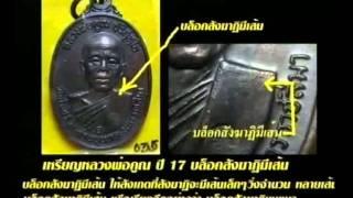 getlinkyoutube.com-แวดวงพระเครื่อง เหรียญ17หลวงพ่อคูณ4/4