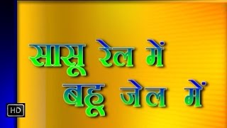 getlinkyoutube.com-Sasu Rail Me Bahu Jail Me | सासु रेल में बहु जेल में | Haryanvi  Full Comedy Movies Natak Film