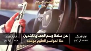 getlinkyoutube.com-شيله حن سلمنا و سم العصا يانا شدين ||حنا الدواسر العلوم موكد||اداء محمد ال نجم