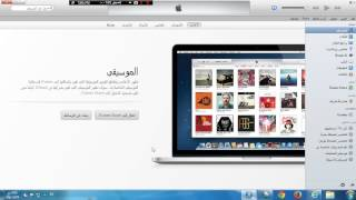 getlinkyoutube.com-حل مشكلة عدم تعرف الايتوز iTunes على جهازك