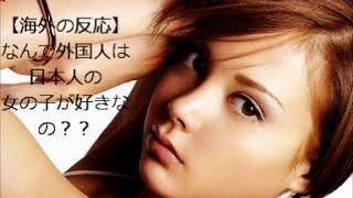 getlinkyoutube.com-なぜ日本人女性は海外の男性にモテるのか?