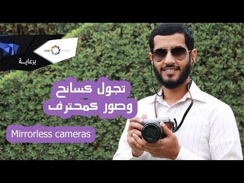 ١٠ - تجول كسائح وصور كمحترف Mirrorless camera