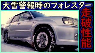 getlinkyoutube.com-フォレスター【車載動画】2014年12月6日大雪警報の青森市の様子