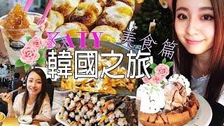getlinkyoutube.com-Katy韓國之旅~美食篇♥