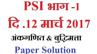 PSI Paper solution || PSI 2017 || MPSC psi || PSI Exam 2017 || PSI review || Examguide|| PSI part-1