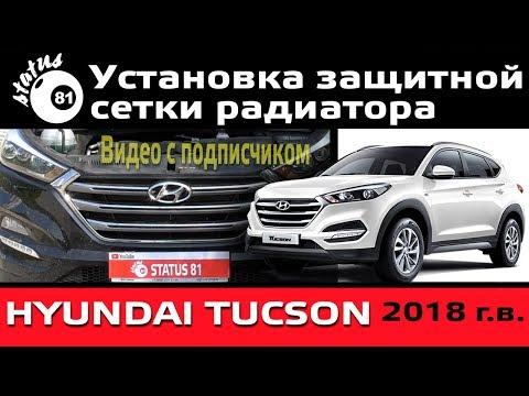 Установка защитной сетки радиатора Хендай Туссан 2018/Защитная сетка радиатора Hyundai Tucson