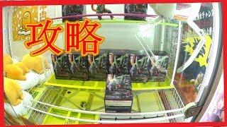 getlinkyoutube.com-【UFOキャッチャー】難しくても獲れるまでやる!Japanese claw machine