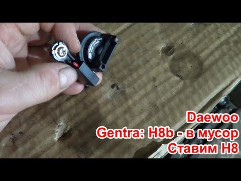 Daewoo Gentra замена лампы H8b на H8