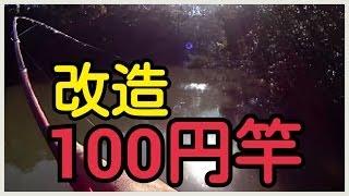 getlinkyoutube.com-100円改造竿で大物釣り!投げ使用!