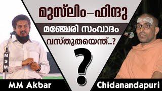getlinkyoutube.com-Swami Chidanandapuri v/s MM Akbar - Manjeri Samvadam - Vasthutha Enth..?