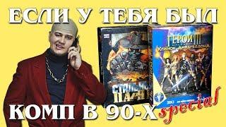 Русские BIG BOX издания ПК 90х