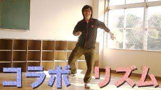 getlinkyoutube.com-【リズム動画】コラボリズム / Collabo-RYTHEM YouTube NextUp 2012