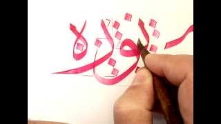 getlinkyoutube.com-تمرينات الخط العربي خط الثلث Demonstration Arabic calligraphy Thuluth script