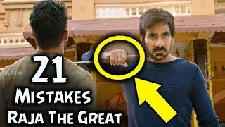 Raja The Great Movie Mistakes | Ravi Teja | Mehreen Pirzada