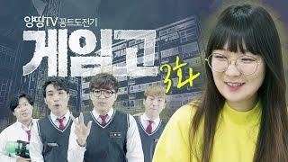 조금 특이한 1학년 3반 학생들! 그리고 밝혀지는 러브라인 ♥.♥ 렛츠게임부산 '게임고등학교 3화 (마지막화)' // Let's Game, Busan - 양띵(YD)