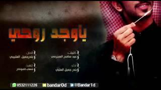 getlinkyoutube.com-شيلة :ياوجد روحي-كلمات- عيد العجرمي: اداء بندر جميل العتيبي