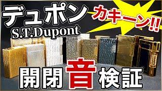 getlinkyoutube.com-【検証動画】S.T.Dupont(デュポン)のライン1とライン2、dunhill(ダンヒル)、その他金属製ライターの開閉音比較