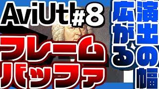 getlinkyoutube.com-【AviUtl】中級:フレームバッファさんすげぇ 5分ぐらい vol.8